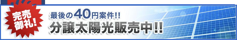 分譲太陽光販売中!!